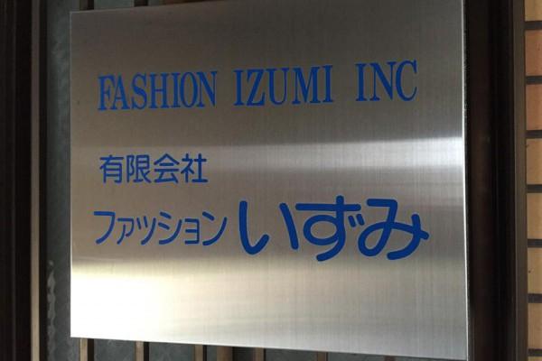 有限会社ファッションいずみは今年で創業25年です