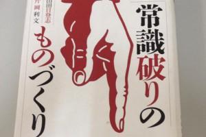 山田日登志「常識破りのものづくり」2001年