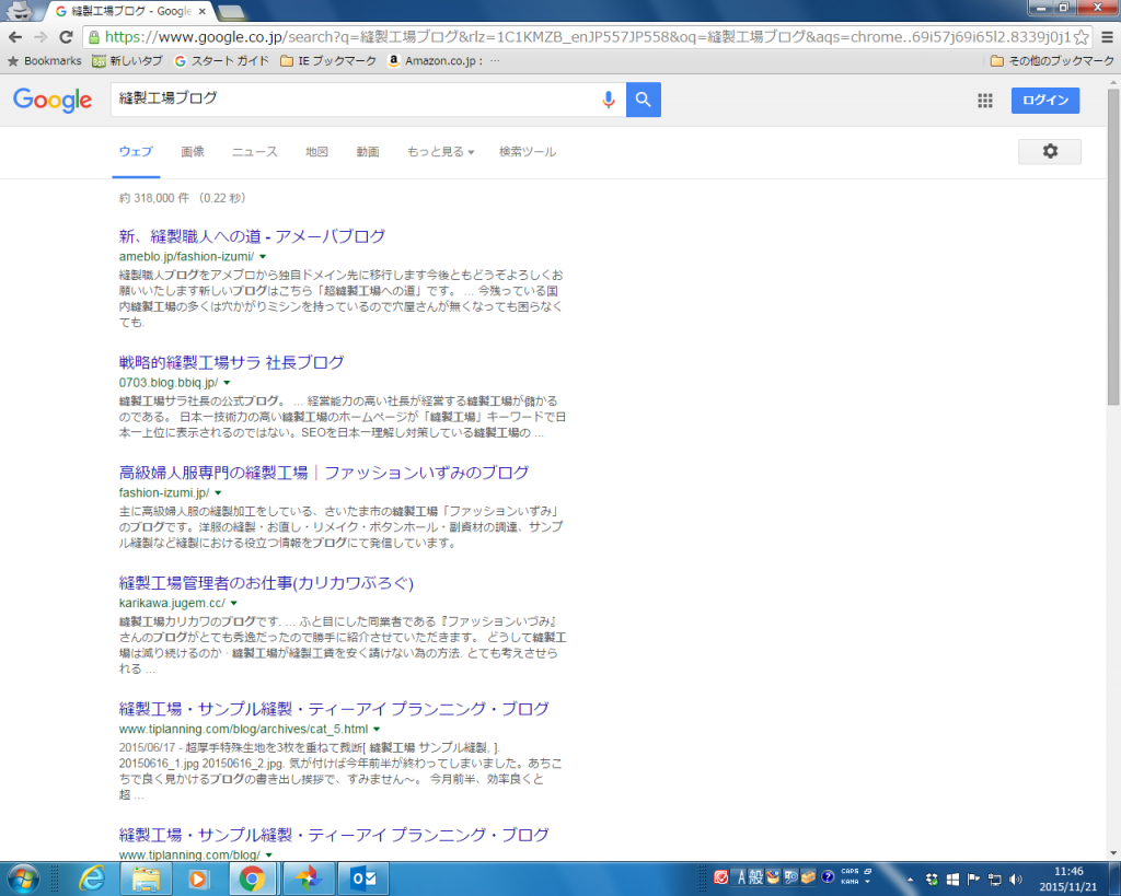 「縫製工場ブログ」でグーグル検索してみたら1位と3位にランクイン