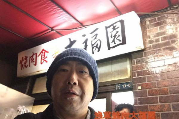 何度食べても美味い美味過ぎる焼肉店@浅草「大福園」