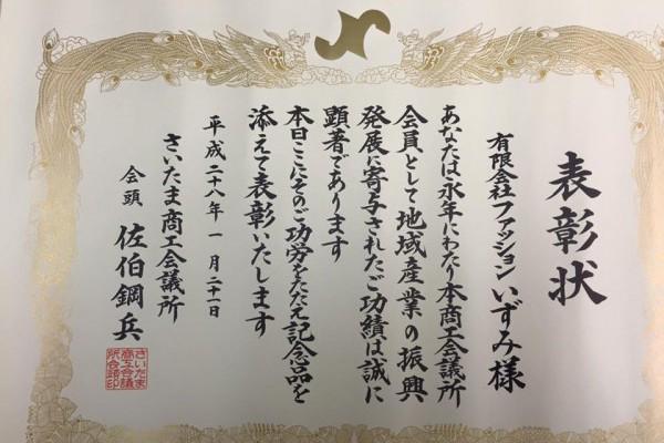 さいたま商工会議所入会20年表彰状