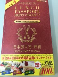 さいたま市限定ランチパスポート@1,000円本屋さんで買えます