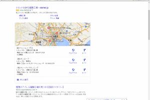 Googleシークレットモードで「縫製工場」と検索した1ページ目の画