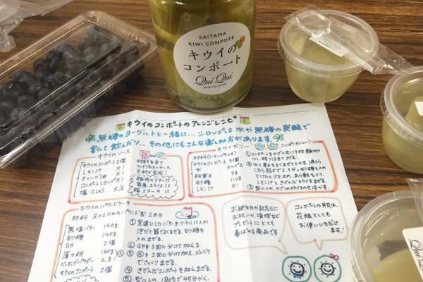 QuiQui渋谷農園産地のキウイコンポートとキウイゼリー