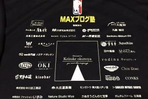 マックスブログ塾Tシャツ
