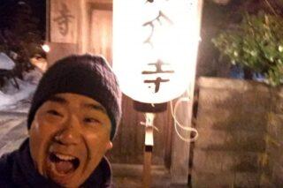 2017.01.01.初詣in秋田県妙正寺